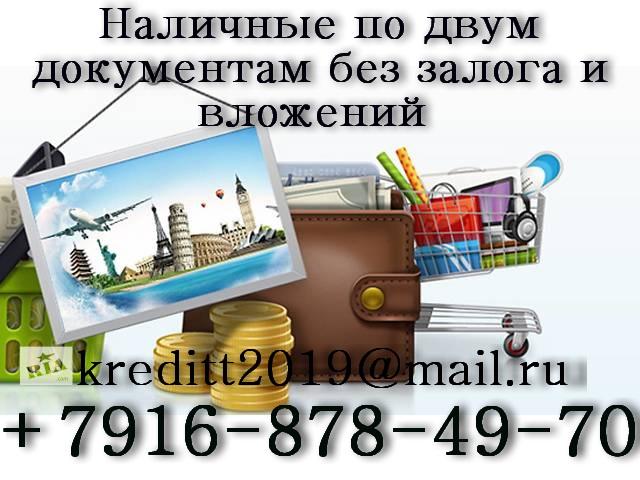 Идеальный кредит по заниженной ставке для граждан РФ