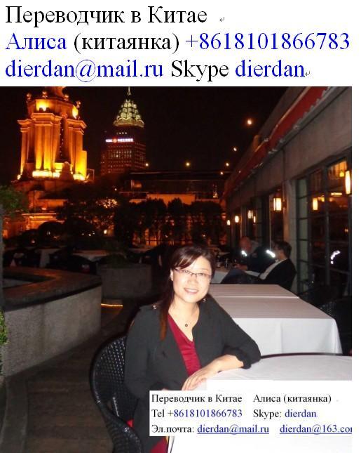 Предлагаю услуги представителя и переводчика в г. Шанхае и по всему Китаю