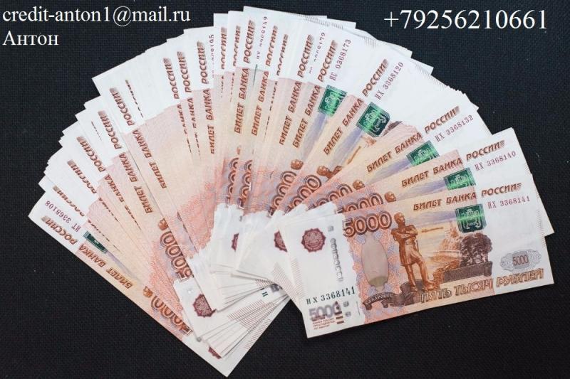 Деньги в руки за день, с любой ки, до 3 млн руб.