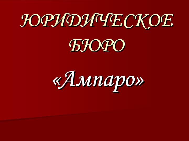 Ведение дел в суде и арбитраже в Ростове-на-Дону