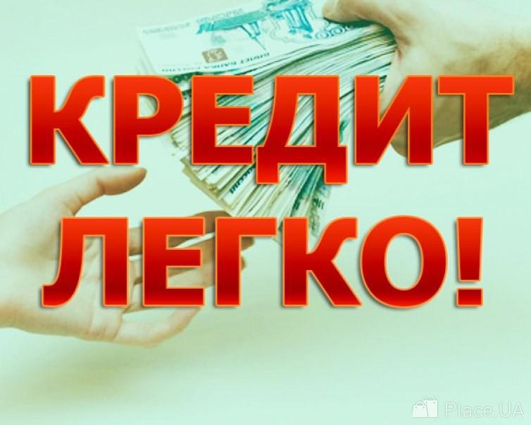 Кредит от Банка с Просрочками и черной ки до 2 мл.рублей.