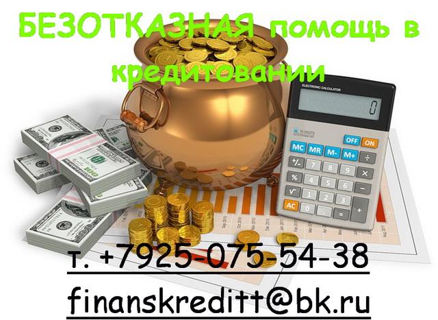 Безотказная помощь в кредитовании по двум документам. Без предоплаты