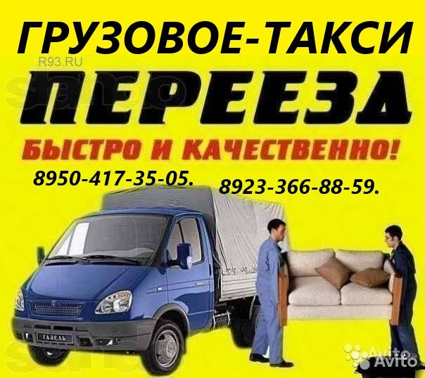 Грузовое такси Грузчики Переезды. Грузоперевозки в Красноярске