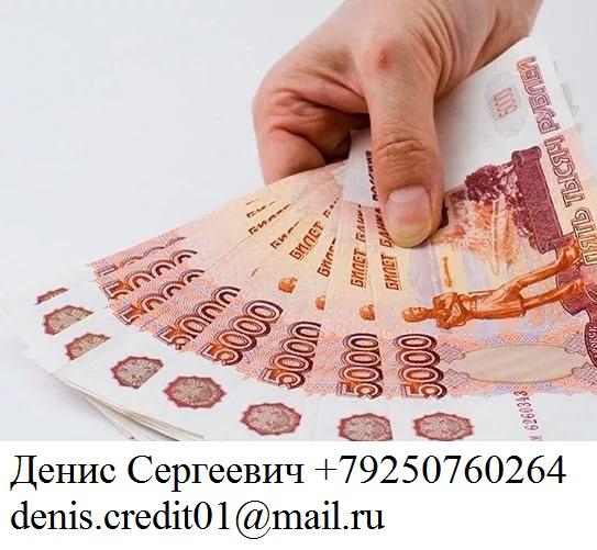 Гарантирован кредит без предоплаты.