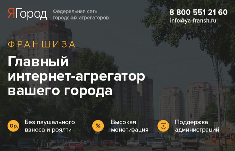 Готовый бизнес в Петропавловск-Камчатском