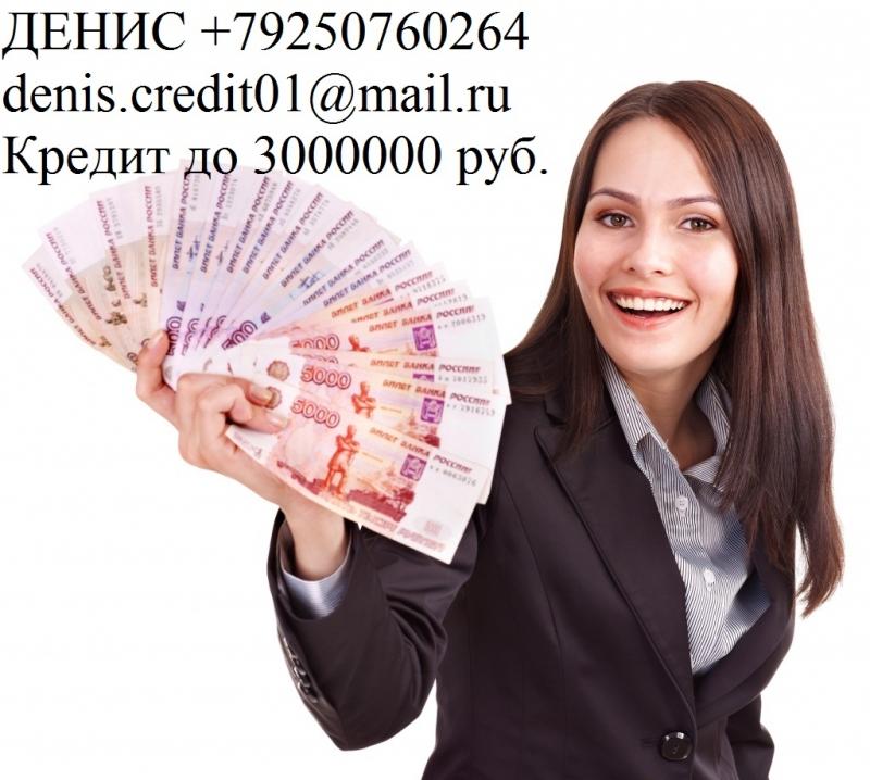 Финансовая помощь в день обращения, с любой ки, до 3 млн руб.