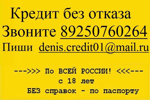 Выдаем всем до 3 млн руб с любой кредитной историей и просрочками.