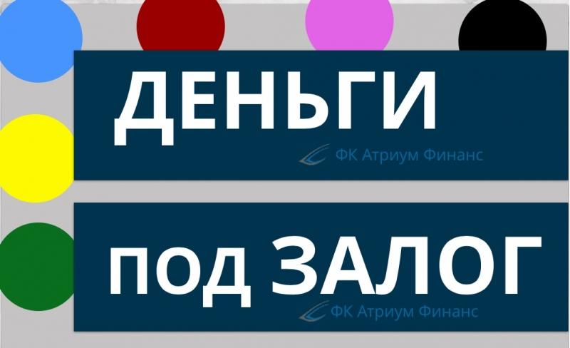Финансовая компания предоставит кредит, под залог любой недвижимости в Москве и