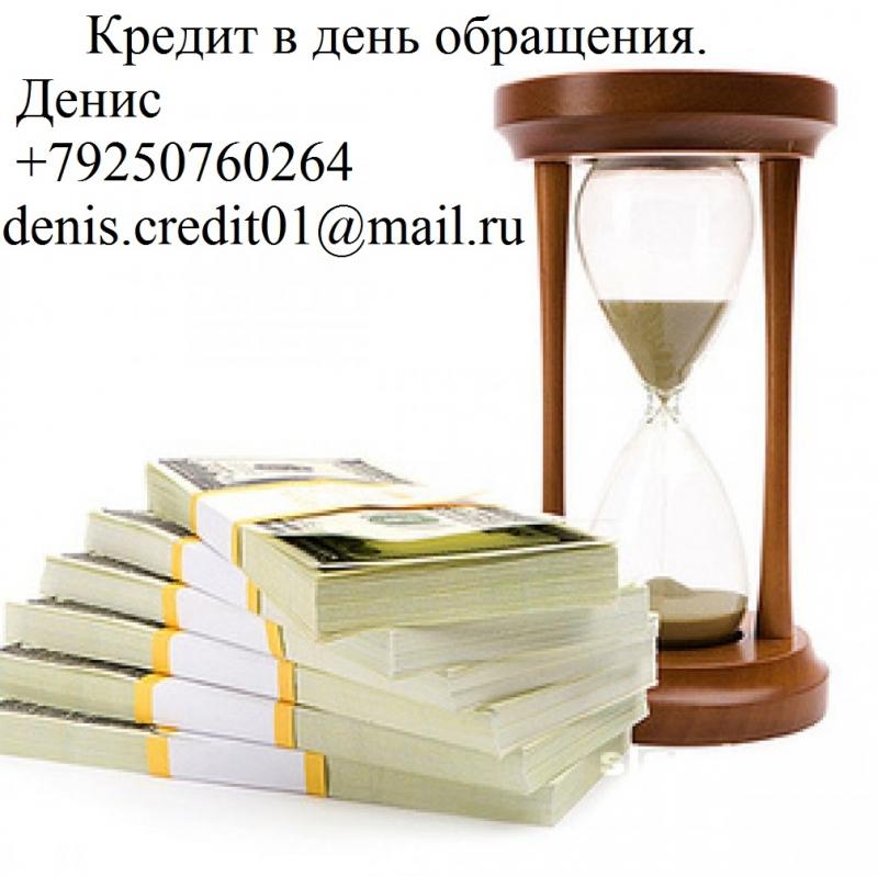 Поможем получить до 3 млн руб с любой кредитной историей, без отказа.