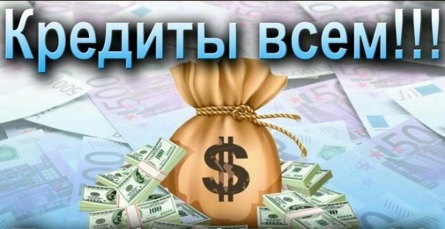 Срочный кредит через сотрудников банка от 300.000 рублей.
