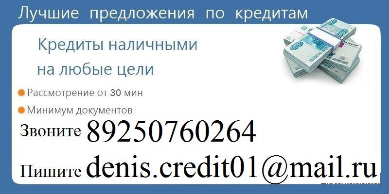 Без предоплаты получите до 3 млн руб с любой просрочкой.