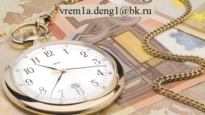 Выгодные условия кредитования для граждан РФ от 22 до 55 лет.