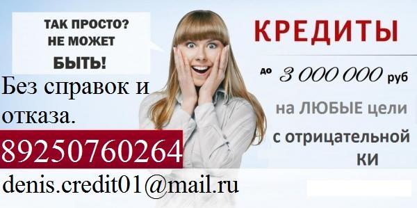 Получи до 3 млн руб без отказа, предоплаты и залога. С любой К.И.