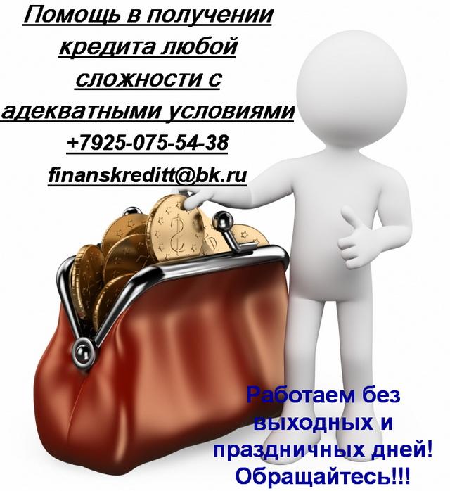Помощь в получении кредита любой сложности с адекватными условиями