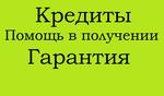 Одобрение до 4-х млн. рублей с нагрузкой и плохой КИ