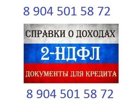 Справки для кредита. 2НДФЛ, ТРУДОВАЯ КНИЖКА