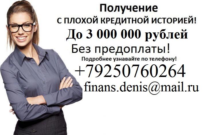 Даем безотказно деньги до 3 млн руб с любой кредитной историей.