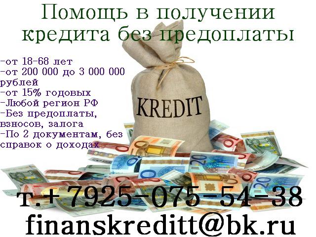 Реальная помощь в получении кредита без предоплаты, без залога