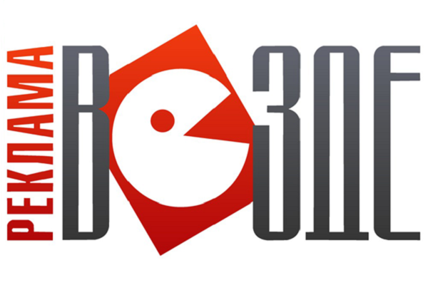 Продажа домена ReklamaVezde