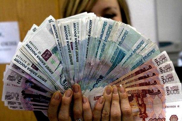 По всей России получение нужной суммы за день.