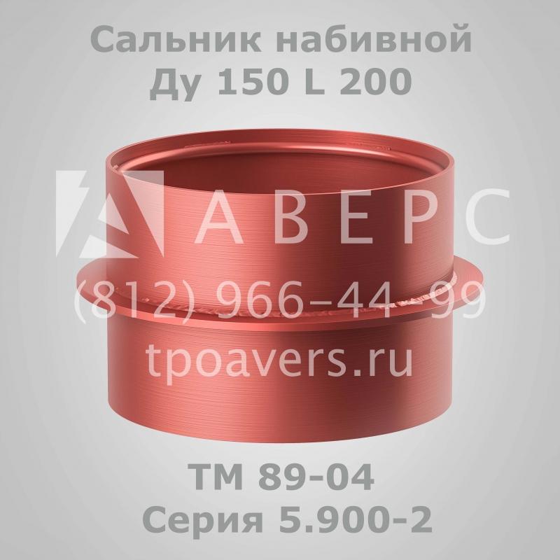 Сальник набивной Ду 100 L 200 ТМ 89-02 Серия 5.9002