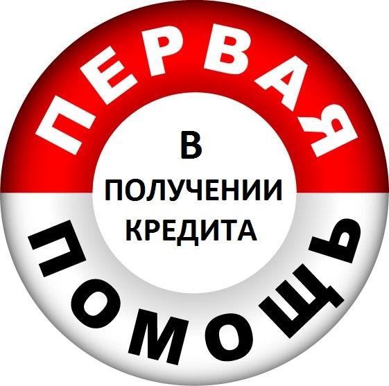 Кредит до 1 500 000 рублей Без предоплаты Помощь с плохой кредитной историей