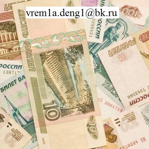 Кредитуем граждан России в банках до 3-х миллионов рублей