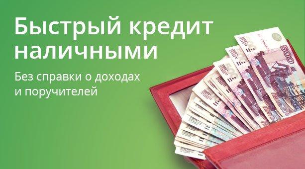 Кредит без отказа в любой сложной ситуации.
