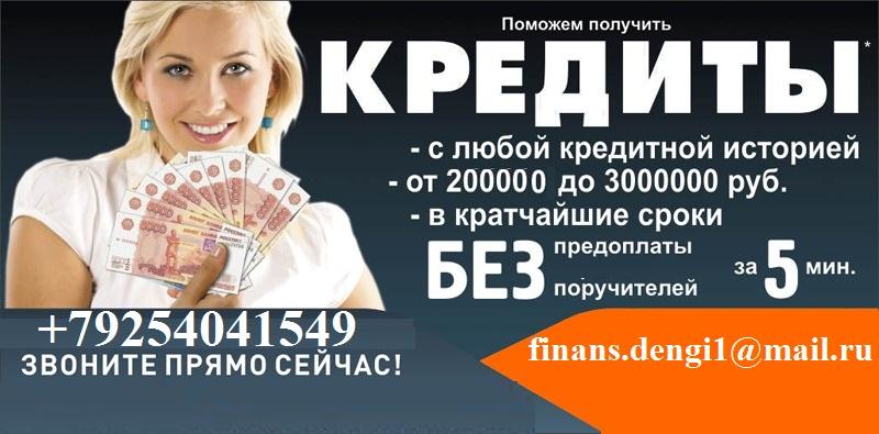 Выдаем безотказный кредит до 3 млн руб. С любой ки.