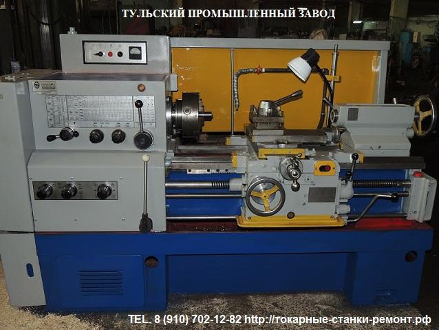 Капитальный ремонт токарных станков в Туле и Москве продажа станков 16к20, 16к25