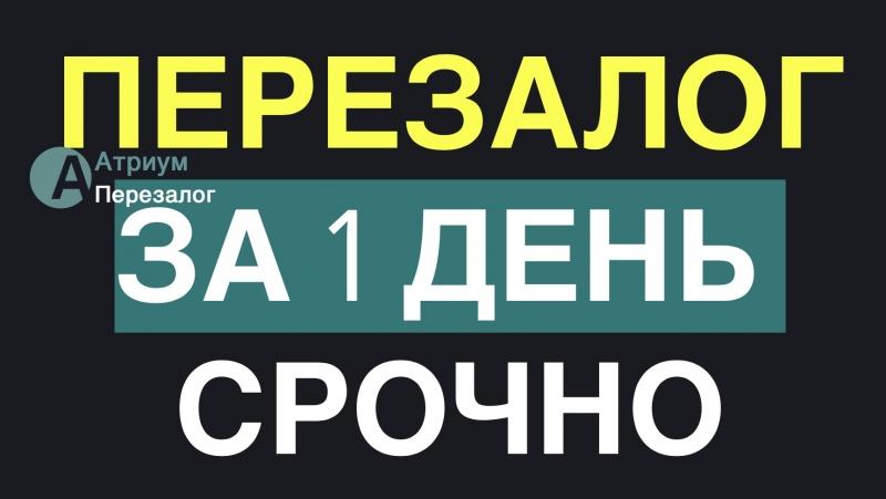 Вам нужно быстро перезаложить недвижимость в Москве