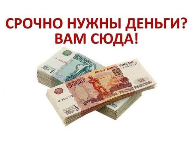 Займ на банковскую карту без пред оплат До 3 000 000 руб.