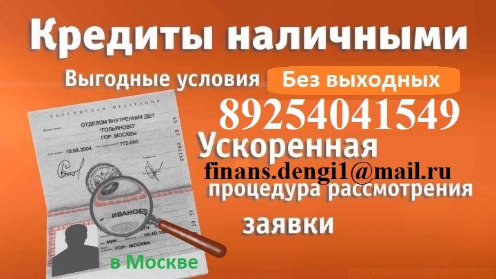Кредит в день обращения до 3 млн руб. С любой просрочкой и ки.