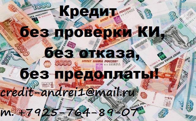 Кредит без проверки КИ, без отказа