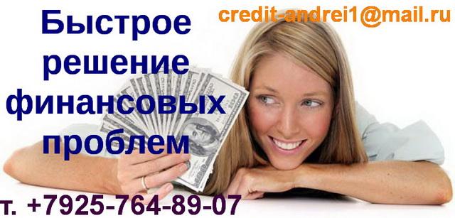 Быстрое решение финансовых проблем