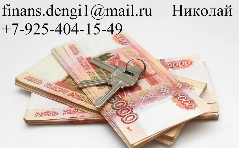 Оформим кредит до 3 млн руб с любой историей и просрочками.