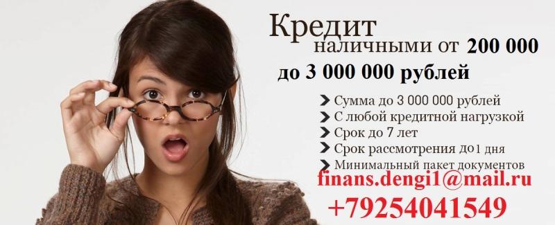 Выдаем деньги в день обращения, до 3 млн с любой ки