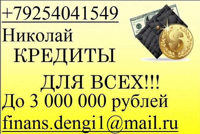 Гарантированно одобрим до 3 млн руб с любой историей, без предоплаты и отказа.
