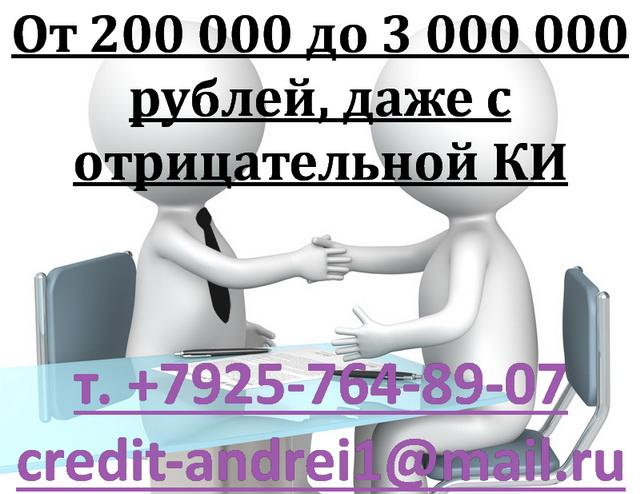 От 200 000 рублей даже с отрицательной КИ