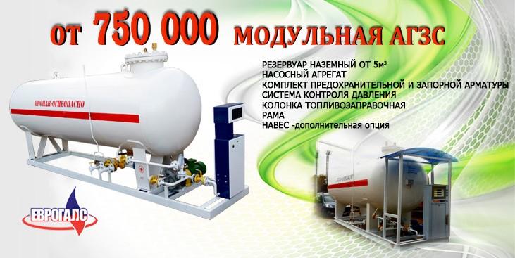 Строительство газовых заправок, продажа оборудования для заправок.