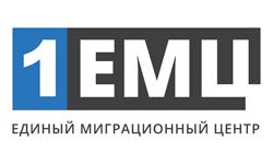 Миграционные услуги для иностранных граждан в 1ЕМЦ