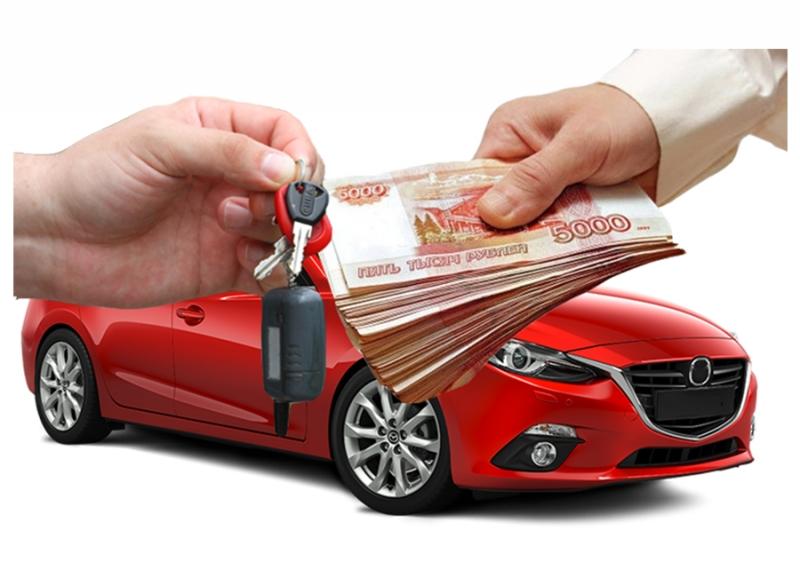 Срочные автозаймы до 500 тыс. руб.
