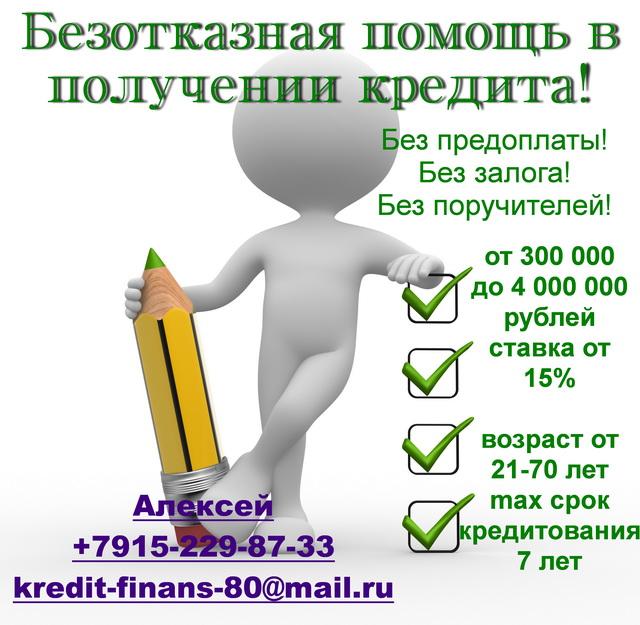 Безотказная помощь в получении кредита без предоплаты