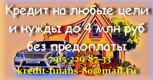 Кредит на любые цели и нужды до 4 млн руб без предоплаты