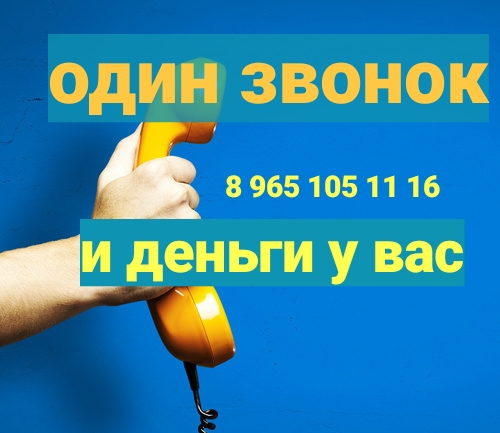 Позвоните и получите займ под залог недвижимости за день