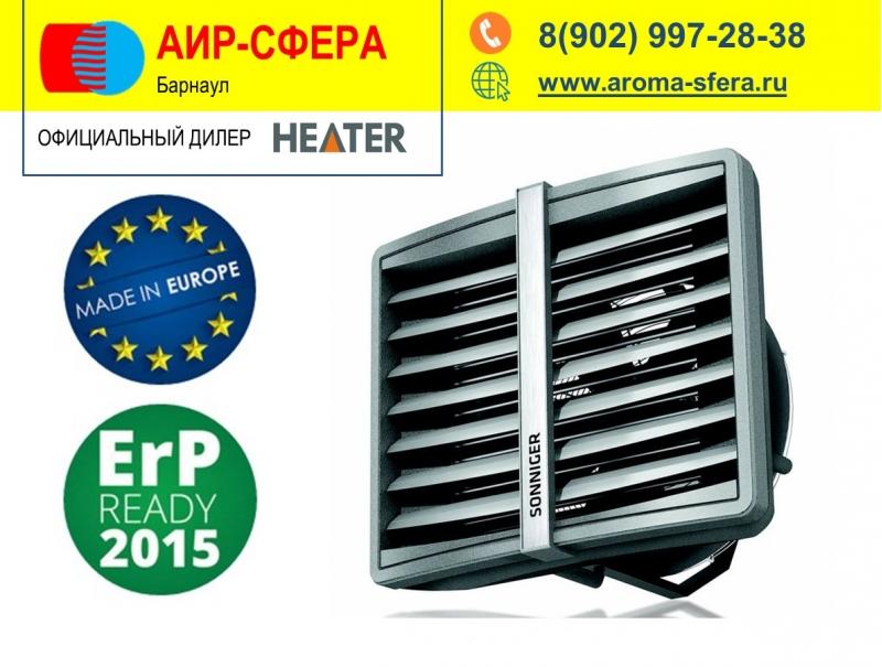 Водяной тепловентилятор Heater 20 кВт