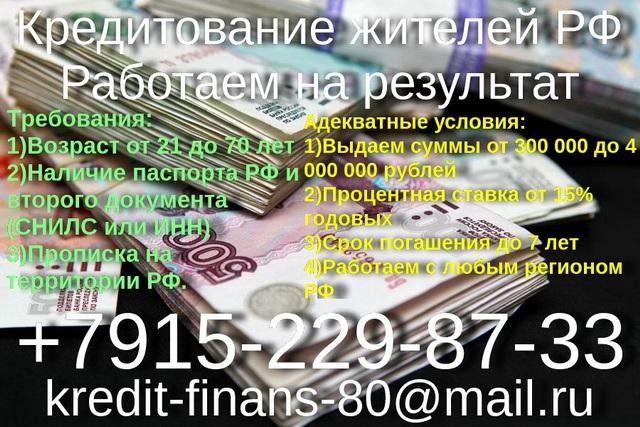 Кредитование жителей РФ. Работаем на результат