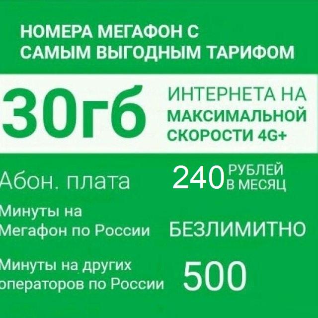 Мегафон 30 ГБ  500 минут за 240 руб. в месяц