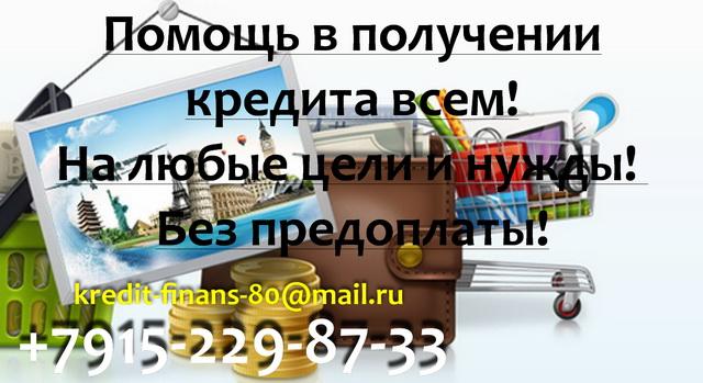 Помощь в получении кредита всем Без предоплаты