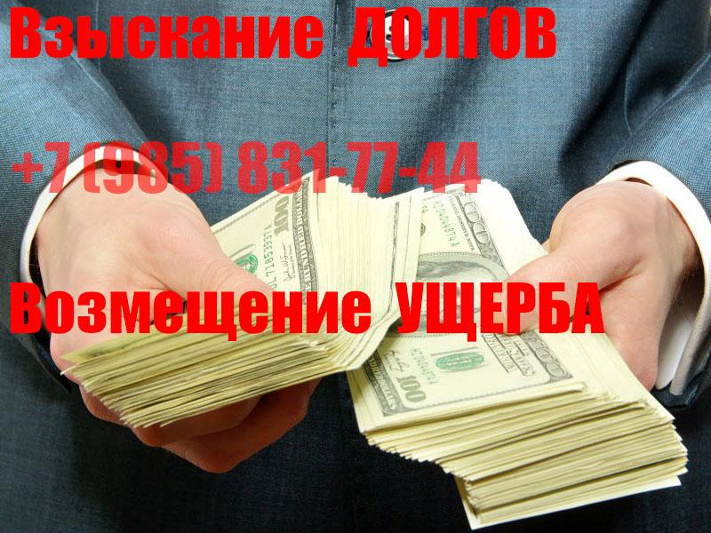 Взыскание долгов и возмещение имущественного ущерба. Правовое агентство.